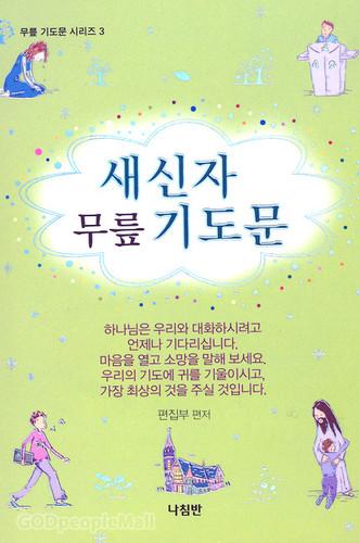 새신자 무릎 기도문 - 무릎 기도문 시리즈3 (미니북)