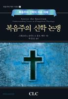 복음주의 신학 논쟁