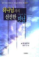 하나님과의 신선한 만남(교재) - 하나님을 경험하는 삶 교재 2