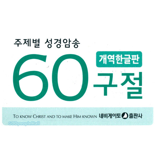 [개역한글판] 주제별 성경암송 (60구절)