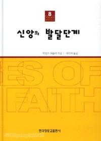 신앙의 발달단계 - 기독교교육 연구 시리즈8