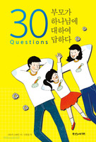 30 Questions 부모가 하나님에 대하여 답하다