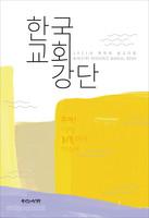 한국교회강단 - 2021년 목회와 설교자료