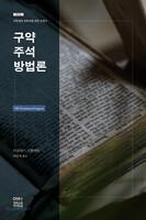 구약주석 방법론 - 신학생과 목회자를 위한 지침서