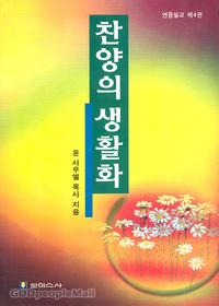 찬양의 생활화 - 연중설교 제4권