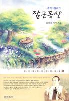 잠근동산 (욥기~말라기) - 강해설교 4