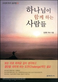 하나님이 함께 하는 사람들 - 김영헌 목사 설교집 2