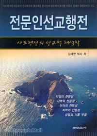 전문인 선교행진 - 사도행전의 선교적 해석학