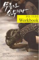 무릎으로 승부하라 - 21일 기도훈련 Workbook