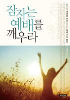 잠자는 예배를 깨우라 (2012 올해의 신앙도서)