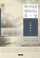 하나님을 알아가는 묵상 - 마태복음 1