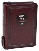 맥체인성경 365 (다크브라운)