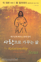 사랑으로 가꾸는 삶 - 예수님께 배우는 관계 원칙
