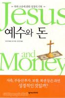 예수와 돈