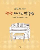 생생 피아노 반주법