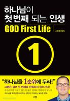 하나님이 첫 번째 되는 인생