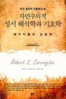 자연주의적 성서 해석학과 기호학