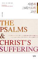 시편과 그리스도의 고난