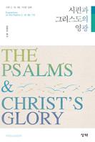 시편과 그리스도의 영광