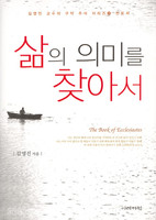삶의 의미를 찾아서 - 김영진 교수의 구약 주석 시리즈 21 전도서