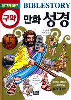 업그레이드 구약 만화 성경 Bible Story★