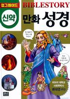 업그레이드 신약 만화 성경 Bible Story★