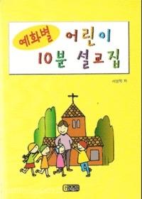 예화별 어린이 10분 설교집