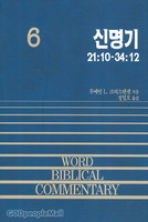 신명기 (하) 21:10-34:12 - WBC 성경주석 6