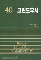고린도후서 - WBC 성경주석 40