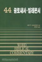 골로새서, 빌레몬서 - WBC 성경주석 44