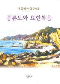 풍류도와 요한복음 - 유동식 신학수첩 2