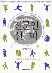 한국 중산층을 위한 전문인 신학 - 한국신학총서 13