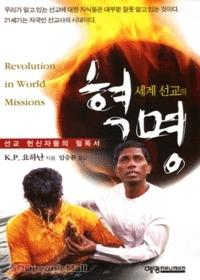 세계 선교의 혁명
