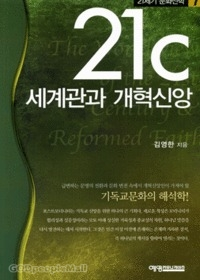21C 세계관과 개혁신앙