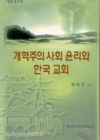 개혁주의 사회 윤리와 한국 교회 (개정증보판)