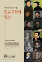 종교개혁과 인간