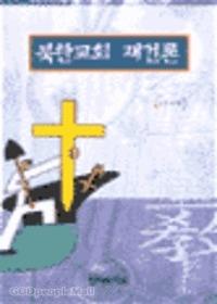 북한교회 재건론