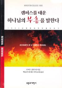 [개정전판] 캠퍼스를 태운 하나님의 부흥을 말한다