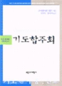 [개정전판] 기도합주회 - 조나단 에드워즈 부흥시리즈 5