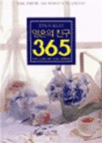 영혼의친구 365