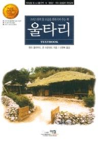 울타리 TEXT BOOK : 치유상담 및 소그룹 성경공부 추천교재