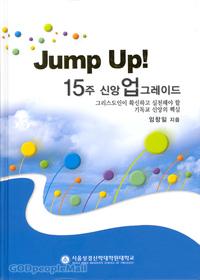 Jump Up! 15주 신앙 업그레이드
