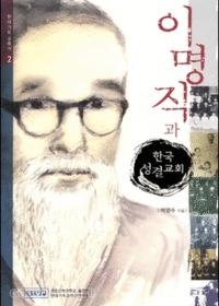 이명직과 한국성결교회 - 현대기독교총서 2