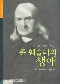 진정한 그리스도인 존 웨슬리의 생애 - 현대기독교총서 3