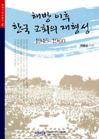 해방 이후 한국 교회의 재형성 (1945~1960) - 현대기독교총서 4