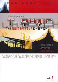 T  - 무브먼트 : 스스로 증식하는교회