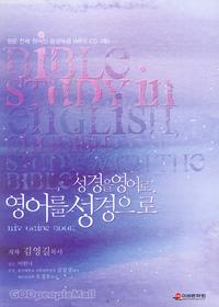 성경을 영어로, 영어를 성경으로 - 원문 전체 원어민 음성녹음 (MP3 CD 포함)