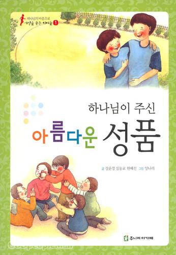 하나님이 주신 아름다운 성품 - 하나님의 마음으로 세상을 품는 아이들1