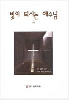 빛이 되시는 예수님 Ⅳ - 아르테움 성가집