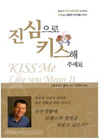 진심으로 키스해 주세요
